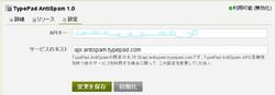 AntispamKey01.jpg