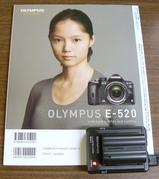 E520chage.jpg