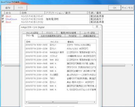 Boottimer02.jpg