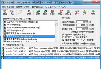 inetwatch01.jpg