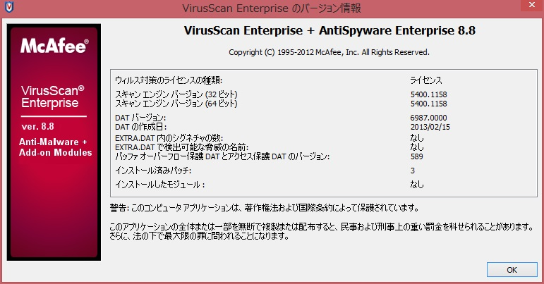 http://shonanwalker.com/archives/pic/201302/VirusScan%20Enterprise20130217%2014046.jpg