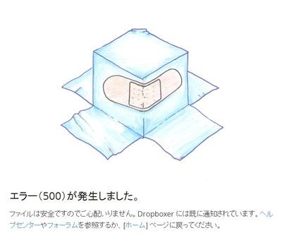 error-dropbox.jpg