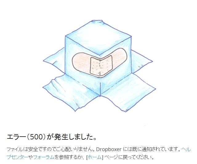 http://shonanwalker.com/archives/pic/201401/error-dropbox.jpg