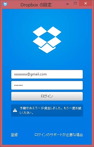 error-dropbox2.jpg