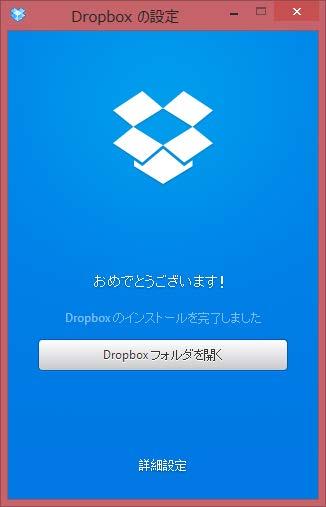 error-dropbox3.jpg